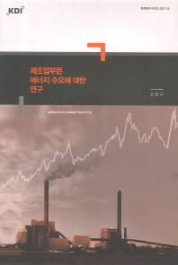 제조업부문 에너지 수요에 대한 연구