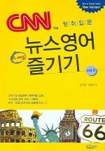 CNN 뉴스영어 두배로 즐기기 2 (CD-ROM 포함)