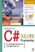 초보자도 잡을 수 있는 C# 프로그래밍