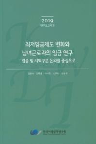 최저임금제도 변화와 남녀근로자의 임금 연구: 업종 및 지역구분 논의를 중심으로