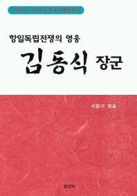 항일독립전쟁의 영웅 김동식 장군