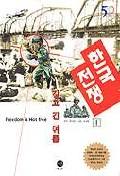 한국전쟁 1(만화)