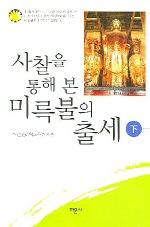 사찰을 통해 본 미륵불의 출세(하)