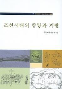 조선시대의 중앙과 지방