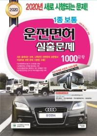 운전면허 실출문제 1종 보통 1000문항(2020)(8절)