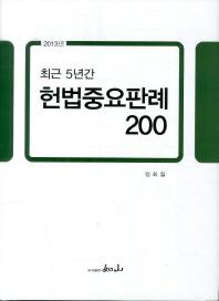 헌법중요판례 200(최근 5년간)(2013)