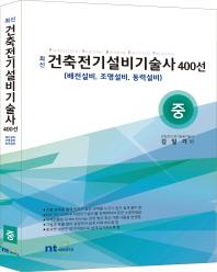 최신 건축전기설비기술사 400선(중)