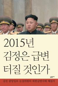 2015년 김정은 급변 터질 것인가