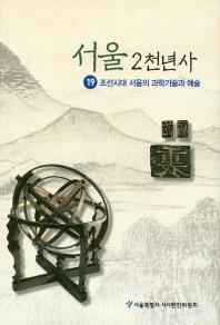 서울 2천년사. 19: 조선시대 서울의 과학기술과 예술