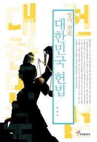 알기 쉬운 대한민국 헌법