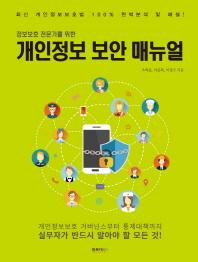 정보보호 전문가를 위한 개인정보 보안 매뉴얼