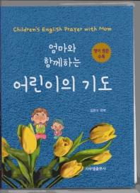 엄마와 함께하는 어린이의 기도