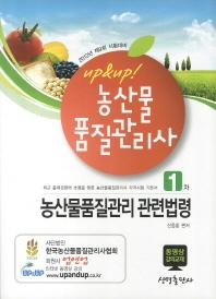농산물품질관리 관련법령(농산물품질관리사 1차)(2012)