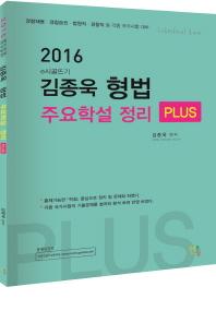 e시골뜨기 김종욱 형법 주요학설 정리 Plus(2016)