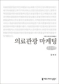 의료관광 마케팅(큰글씨책)