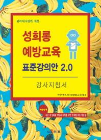 성희롱 예방교육 표준강의안 2.0 강사지침서