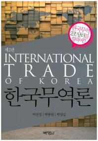 한국무역론