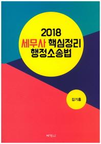 세무사 핵심정리 행정소송법(2018)