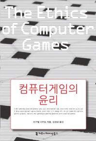 컴퓨터게임의 윤리