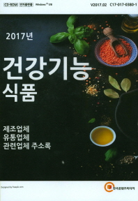건강기능식품(2017)(CD)
