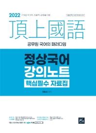 2022 정상국어 강의노트: 핵심필수자료집