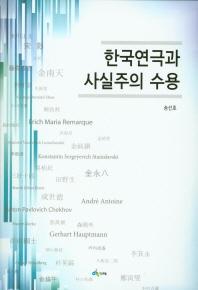 한국연극과 사실주의 수용