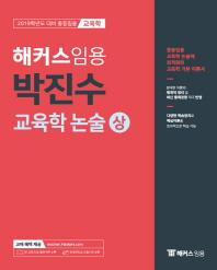 해커스 임용 박진수 교육학 논술(상)