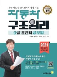 자동차 구조원리(9급 운전직 공무원)(2021)