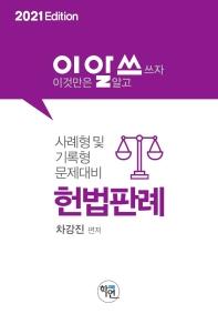 헌법판례(2021)