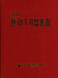 한국IT기업총람(2018)