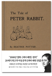 피터 래빗 전집(초판본)(1901년 오리지널 초판본 표지디자인)