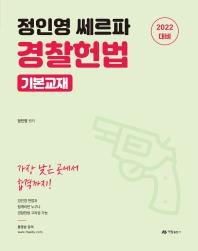 2022 정인영 쎄르파 경찰헌법 기본교재