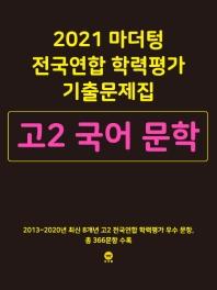 마더텅 고등 국어 문학 고2 전국연합 학력평가 기출문제집(2021)