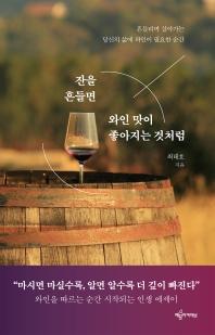 잔을 흔들면 와인 맛이 좋아지는 것처럼