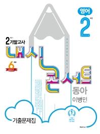 내신콘서트 중학 영어 중2-2 기말고사 기출문제집(동아 이병민)(2020)