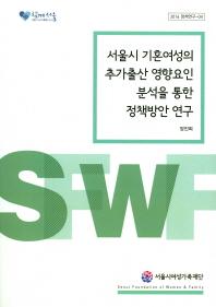 서울시 기혼여성의 추가출산 영향요인 분석을 통한 정책방안 연구