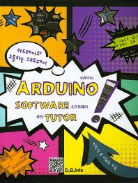 아두이노 소프트웨어 튜터