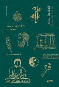 철학의 세계