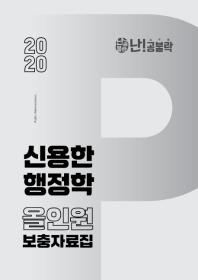 난!공불락 신용한 행정학 올인원 보충자료집(2020)