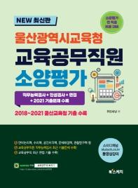 2021 울산광역시교육청 교육공무직원 소양평가