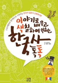 이야기로 배우고 색칠하며 익히는 한국사 톡톡: 근현대사편