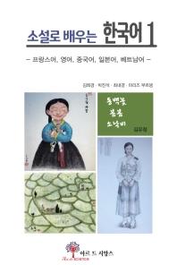 소설로 배우는 한국어. 1