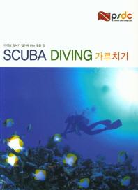 Scuba Diving 가르치기