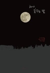 해가 꿈꾸는 달