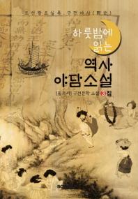 (하룻밤에 읽는) 역사 야담소설 3집 - 조선왕조실록 & 구전 야사(野史)