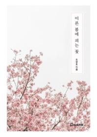 이른 봄에 피는 꽃 (컬러판)