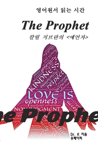 영어원서 읽는 시간 The Prophet 칼릴 지브란의  예언자