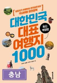 대한민국 대표여행지 1000 : 충남