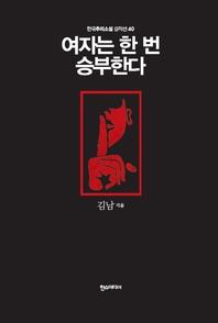 여자는 한 번 승부한다 - 한국추리소설 걸작선 40