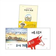 바우솔 고은 아동문학 세트(전3권) 차령이뽀뽀,5대가족,시트농물기